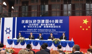 Opening Ceremony of Israel-China Relations Exhibition & Launch of the Shanghai Jews Database Held at the Museum