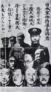 Flyers dropped from U.S. aircraft in July 1945 instructing the Japanese to surrender.