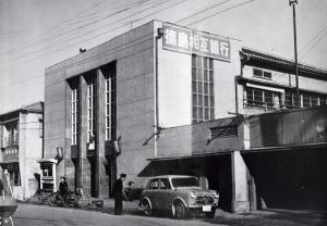 The forerunner of Tokushima Bank, Tokushima Mutual Bank, Tomidahama (1950).