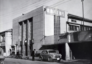 The forerunner of Tokushima Bank, Tokushima Mutual Bank, Tomidahama (1950).
