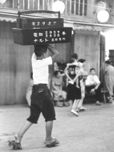 A delivery boy in Tsuda, photograph by Mr. Sawai Yoshimori.